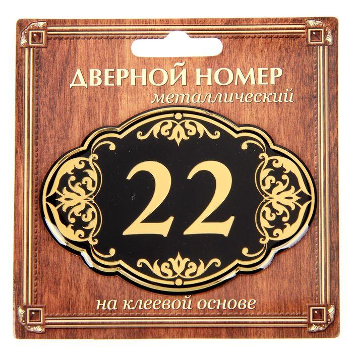 """Дверной номер """"22"""", черный фон, тиснение золотом"""