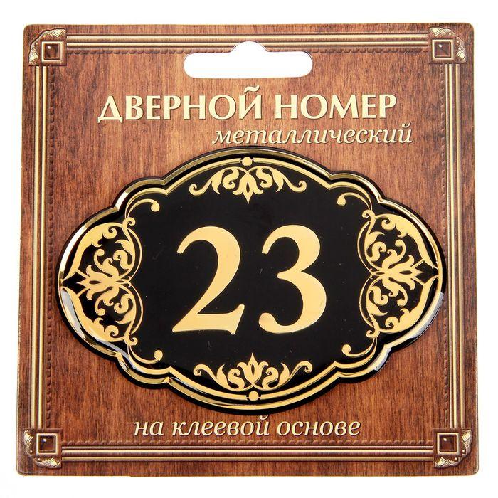 """Дверной номер """"23"""", черный фон, тиснение золотом"""
