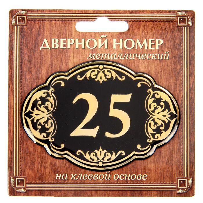 """Дверной номер """"25"""", черный фон, тиснение золотом"""