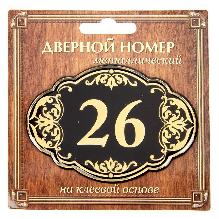 """Дверной номер """"26"""", черный фон, тиснение золотом"""