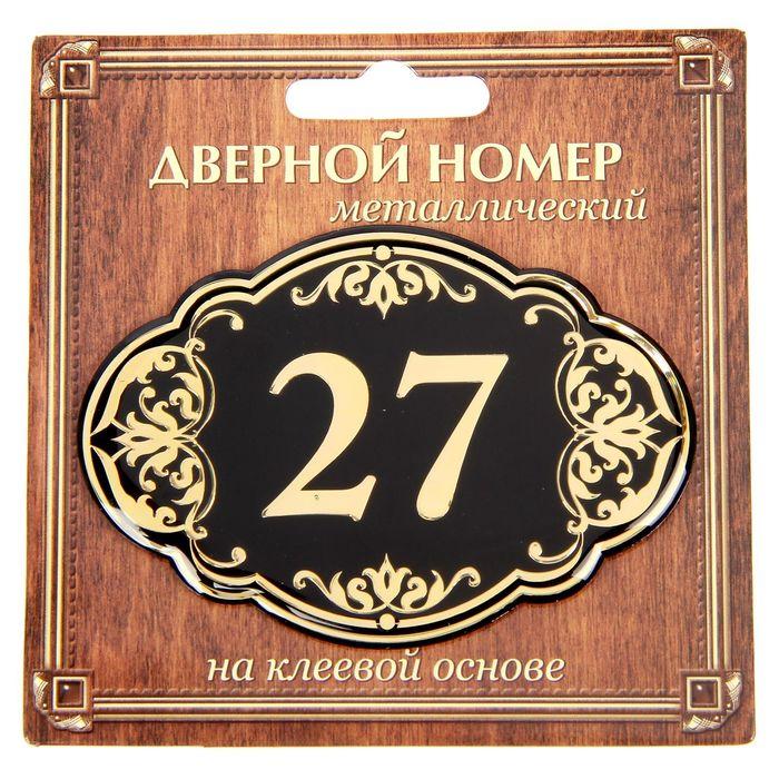 """Дверной номер """"27"""", черный фон, тиснение золотом"""