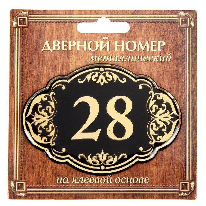"""Дверной номер """"28"""", черный фон, тиснение золотом"""