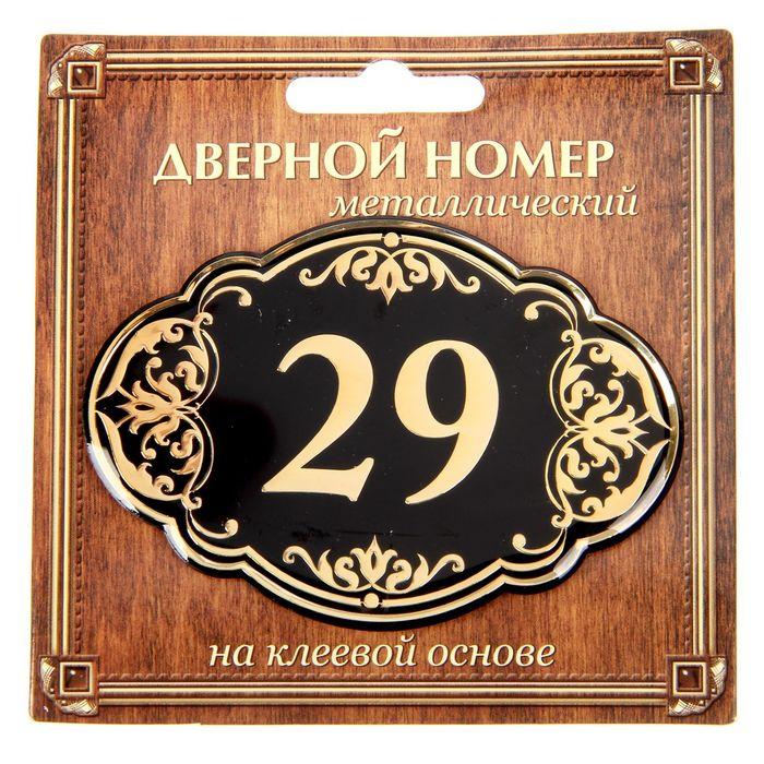 """Дверной номер """"29"""", черный фон, тиснение золотом"""