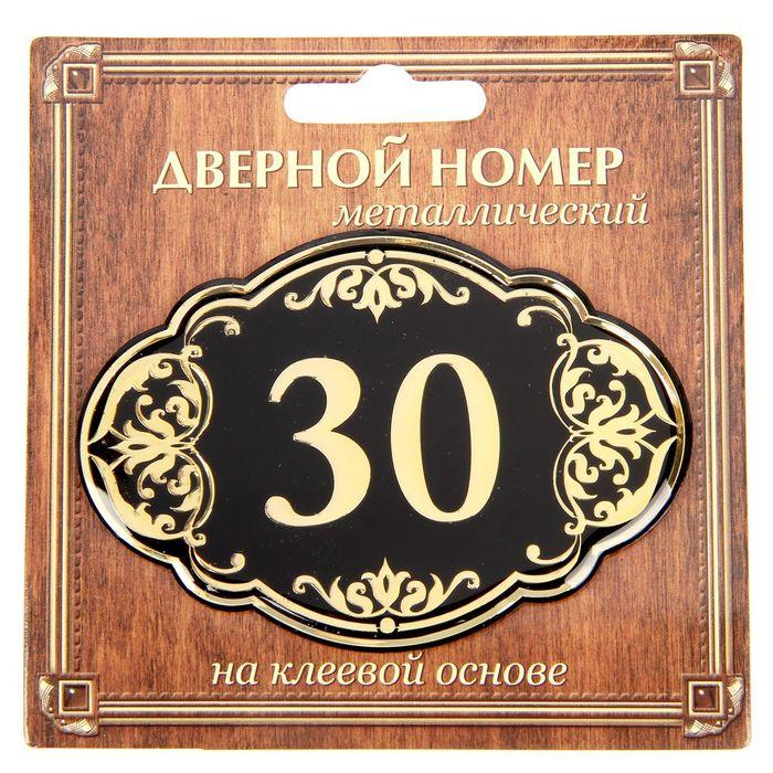 """Дверной номер """"30"""", черный фон, тиснение золотом"""