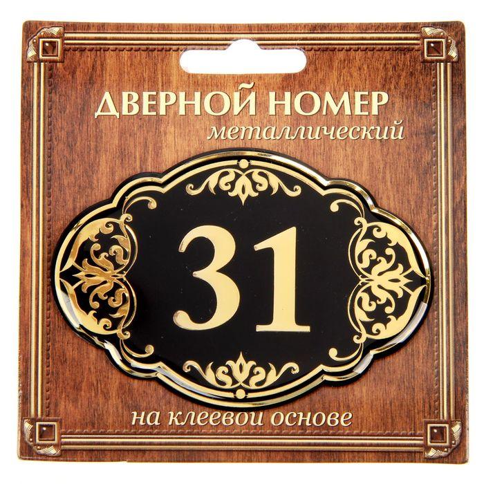 """Дверной номер """"31"""", черный фон, тиснение золотом"""