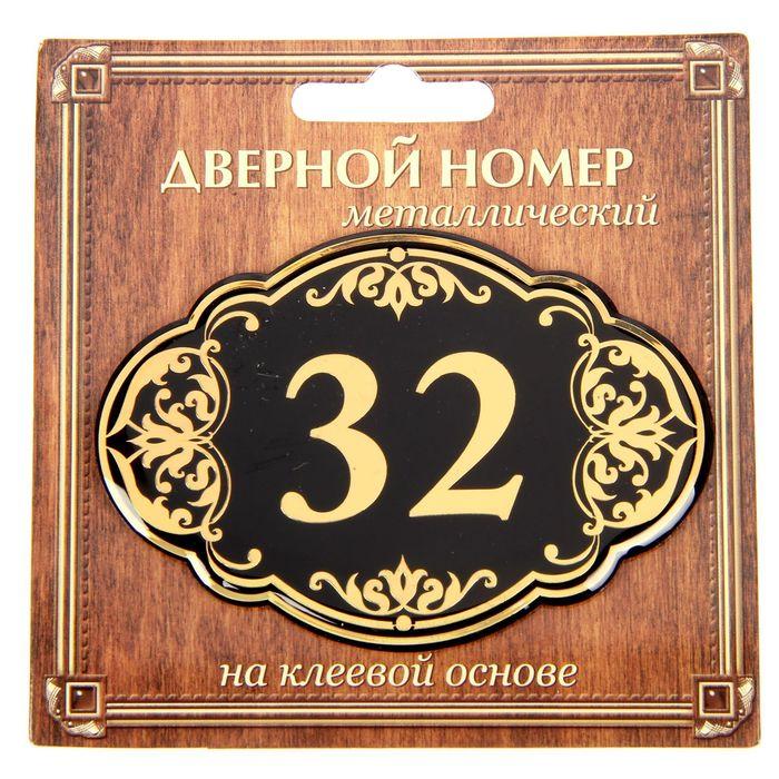 """Дверной номер """"32"""", черный фон, тиснение золотом"""