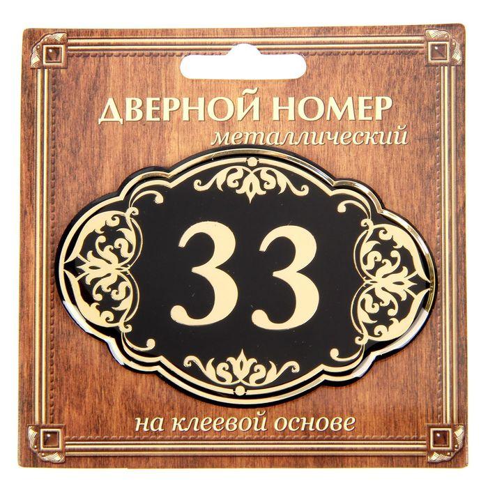 """Дверной номер """"33"""", черный фон, тиснение золотом"""