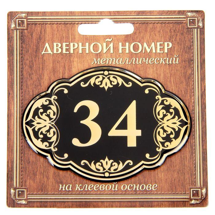 """Дверной номер """"34"""", черный фон, тиснение золотом"""