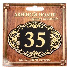 """Дверной номер """"35"""", черный фон, тиснение золотом"""