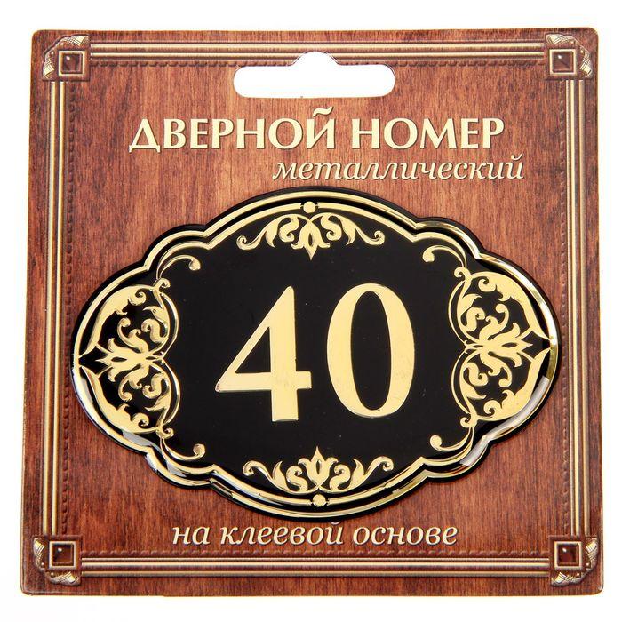 """Дверной номер """"40"""", черный фон, тиснение золотом"""