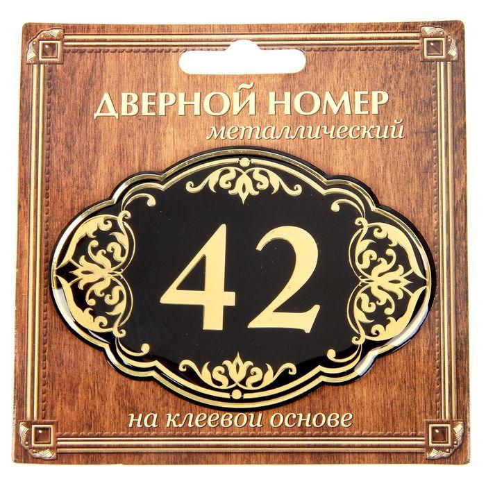 """Дверной номер """"42"""", черный фон, тиснение золотом"""