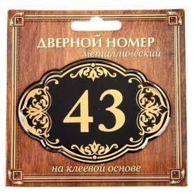 """Дверной номер """"43"""", черный фон, тиснение золотом"""