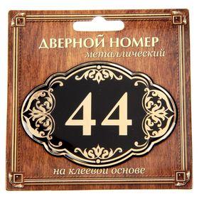 """Дверной номер """"44"""", черный фон, тиснение золотом"""