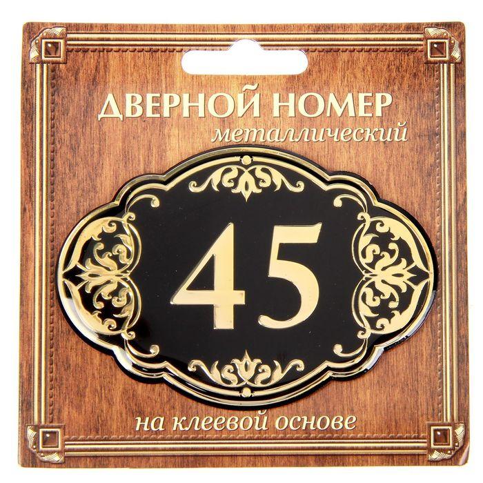 """Дверной номер """"45"""", черный фон, тиснение золотом"""
