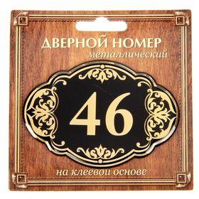 """Дверной номер """"46"""", черный фон, тиснение золотом"""