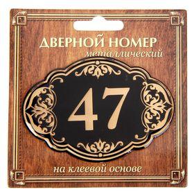 """Дверной номер """"47"""", черный фон, тиснение золотом"""
