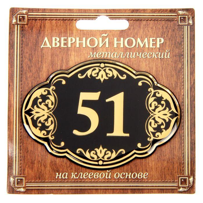 """Дверной номер """"51"""", черный фон, тиснение золотом"""