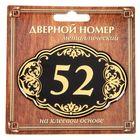 """Дверной номер """"52"""", черный фон, тиснение золотом"""