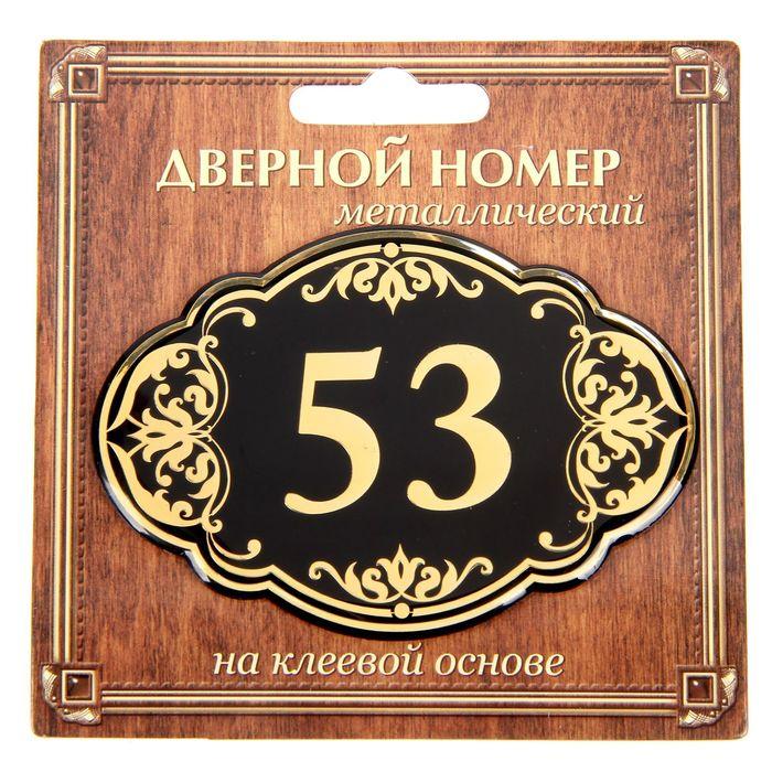 """Дверной номер """"53"""", черный фон, тиснение золотом"""