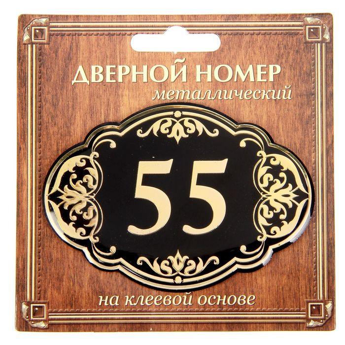 """Дверной номер """"55"""", черный фон, тиснение золотом"""