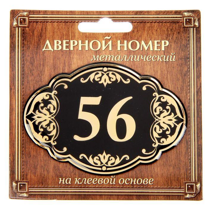 """Дверной номер """"56"""", черный фон, тиснение золотом"""