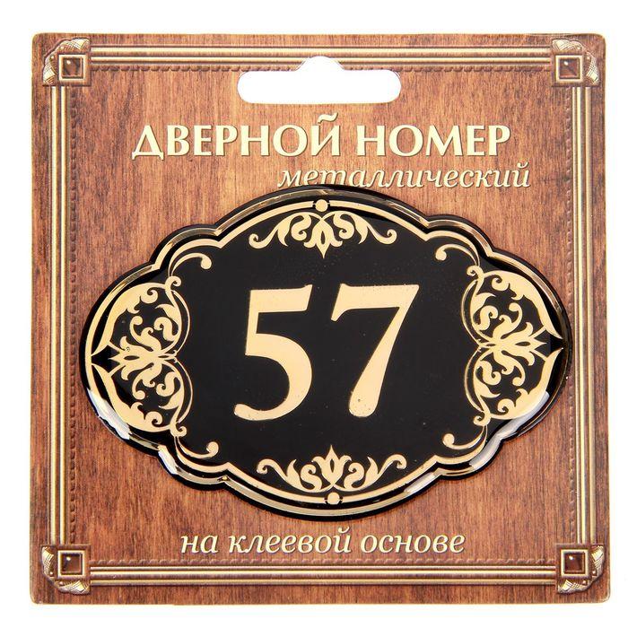 """Дверной номер """"57"""", черный фон, тиснение золотом"""