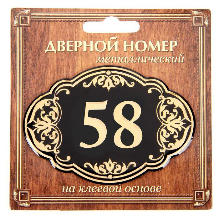 """Дверной номер """"58"""", черный фон, тиснение золотом"""