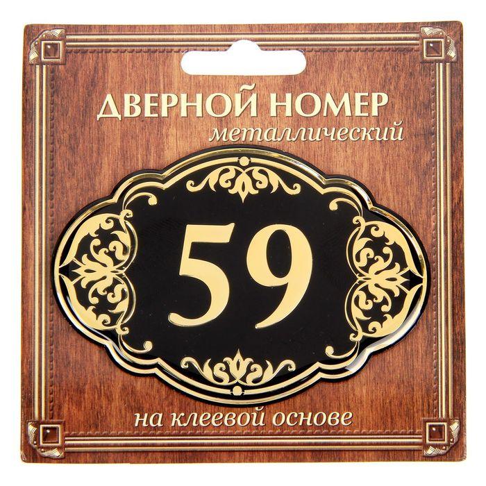 """Дверной номер """"59"""", черный фон, тиснение золотом"""