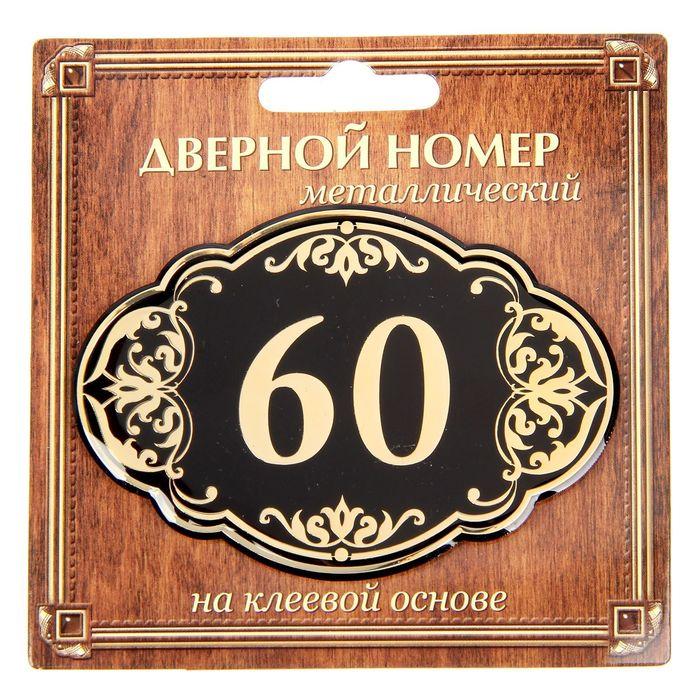"""Дверной номер """"60"""", черный фон, тиснение золотом"""