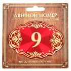 """Дверной номер """"9"""", красный фон, тиснение золотом"""