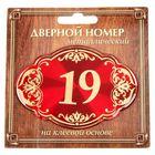 """Дверной номер """"19"""", красный фон, тиснение золотом"""
