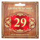 """Дверной номер """"29"""", красный фон, тиснение золотом"""
