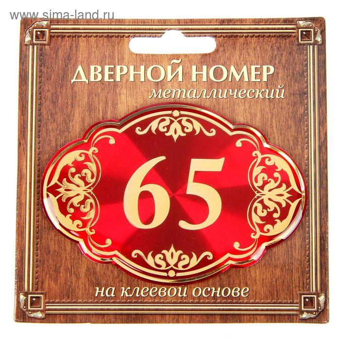 """Дверной номер """"65"""", красный фон, тиснение золотом"""