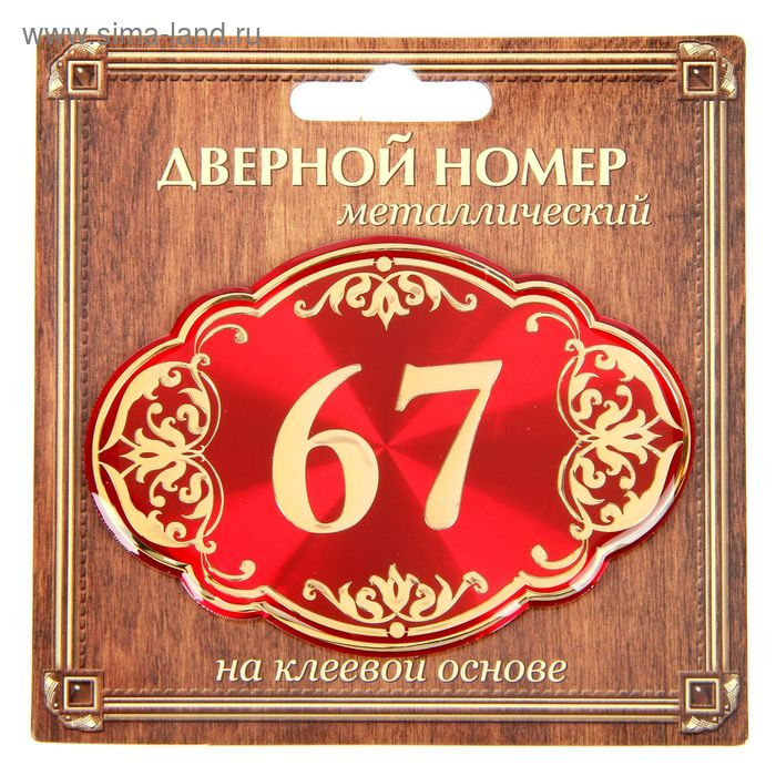 """Дверной номер """"67"""", красный фон, тиснение золотом"""