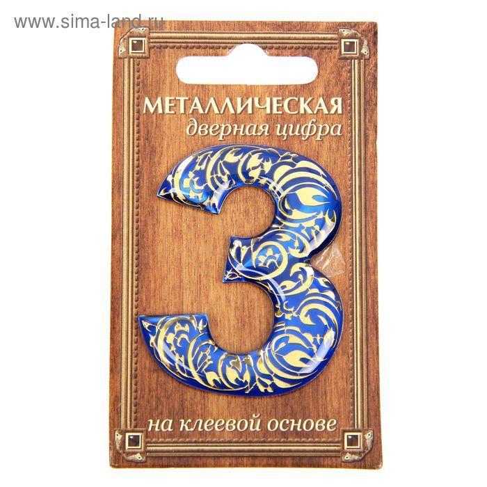 """Дверная цифра """"3"""", синий фон, тиснение золотом"""