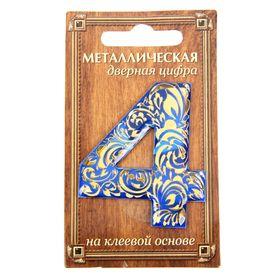 Дверная цифра '4', синий фон, тиснение золотом Ош