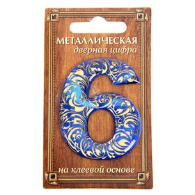 """Дверная цифра """"6"""", синий фон, тиснение золотом"""