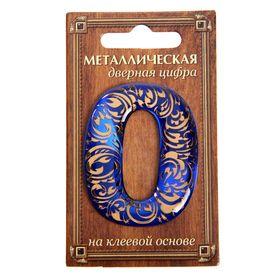 """Дверная цифра """"0"""", синий фон, тиснение золотом"""