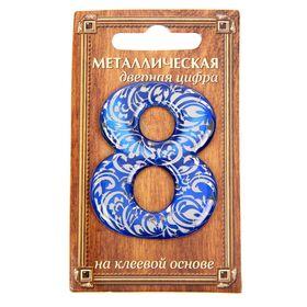 """Дверная цифра """"8"""", синий фон, тиснение серебром"""