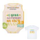 Термонаклейка для декорирования текстильных изделий «Самый любимый малыш», 14 х 14 см
