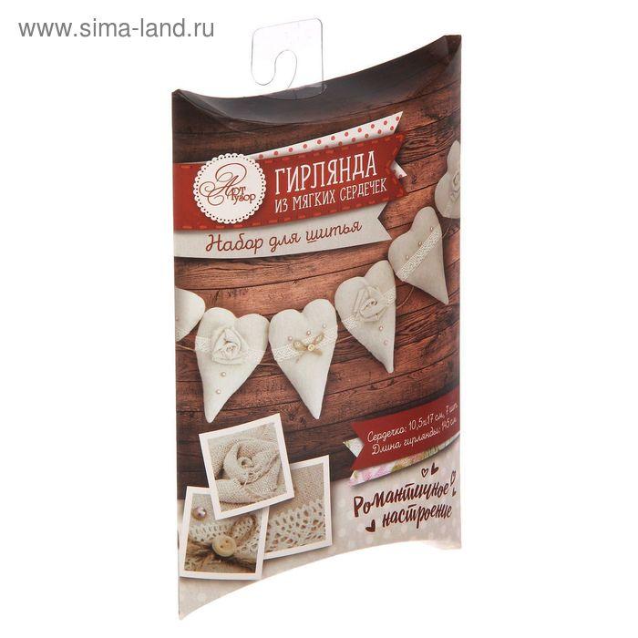 Мягкая игрушка «Гирлянда из мягких сердечек – нежность», набор для шитья, 18 × 11,5 × 2,5 см