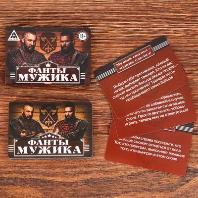 Фанты «Для мужика», 20 карт