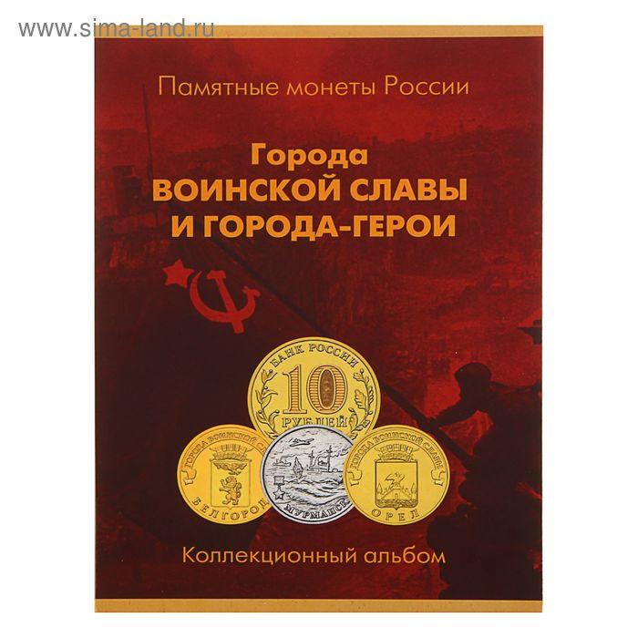 Альбом-планшет для монет 10 рублей «Города Воинской Славы и города-герои» на 59 монет