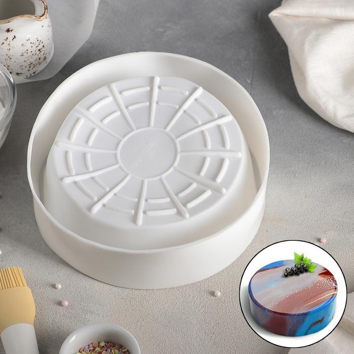 Форма для муссовых десертов и выпечки 21×7 см «Лучи солнца», внутренний d=19 см, цвет белый - фото 308044949