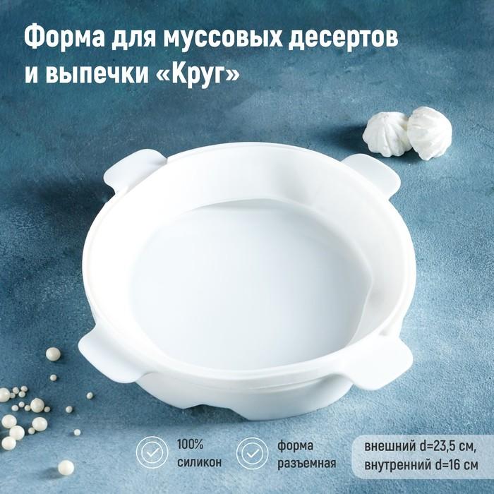 """Форма для муссовых десертов и выпечки 19×5 см """"Круг"""", цвет белый"""