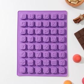 Форма для льда и шоколада «Цифры и английские буквы», 24×18 см, 48 ячеек (2×2 см), цвет МИКС