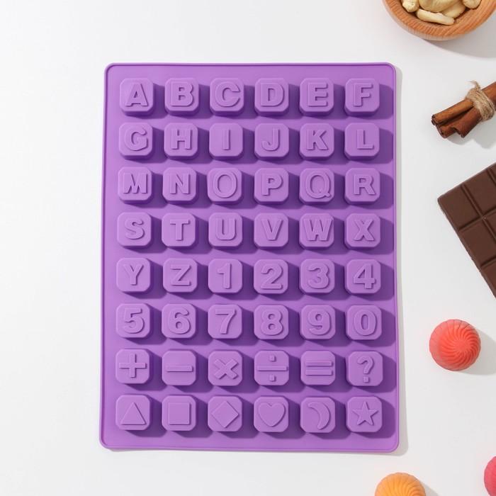 Форма для льда и шоколада «Цифры и английские буквы», 24×18 см, 48 ячеек (2×2 см), цвет МИКС - фото 308047834
