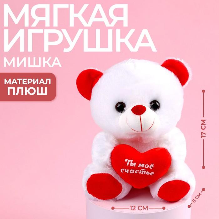 """Мягкая игрушка мишка с сердечком """"Ты моё счастье"""""""