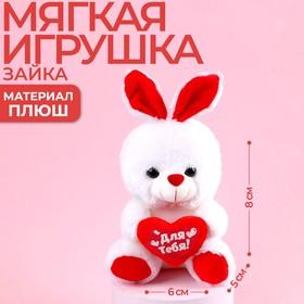 Мягкая игрушка зайчик с сердечком «Для тебя»