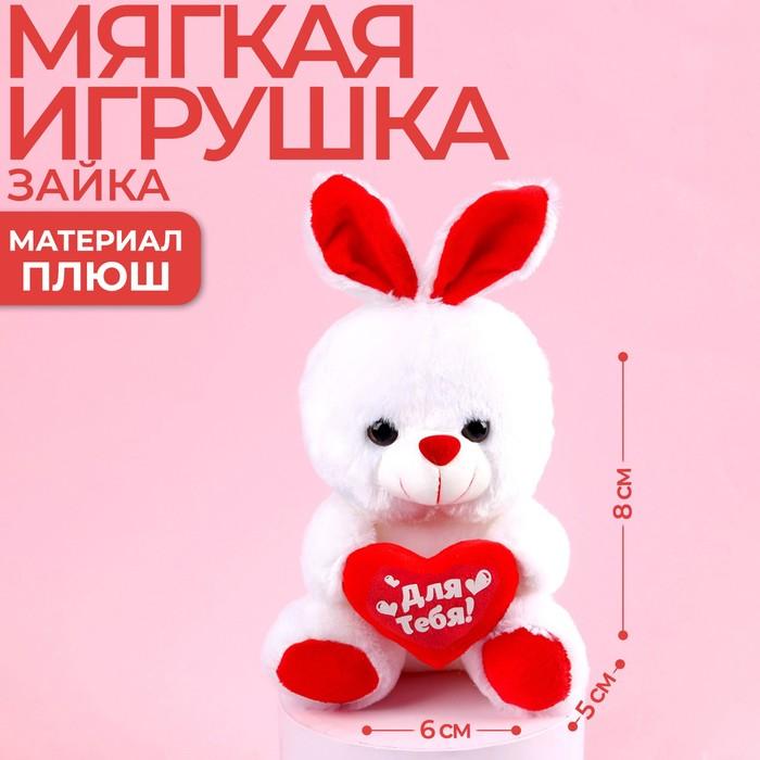 """Мягкая игрушка зайчик с сердечком """"Для тебя"""""""